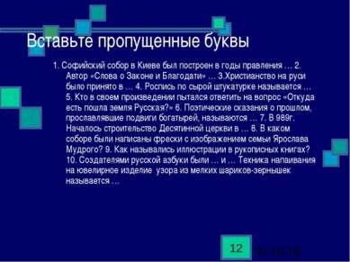 Вставьте пропущенные буквы 1. Софийский собор в Киеве был построен в годы пра...