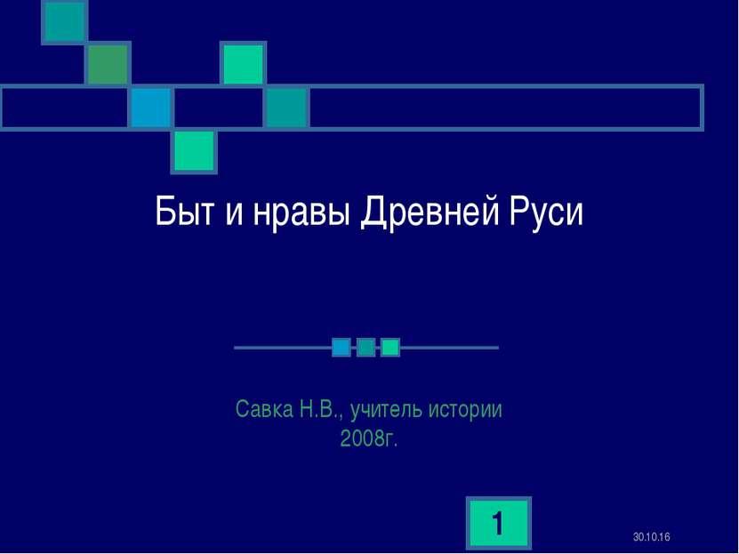 Быт и нравы Древней Руси Савка Н.В., учитель истории 2008г.