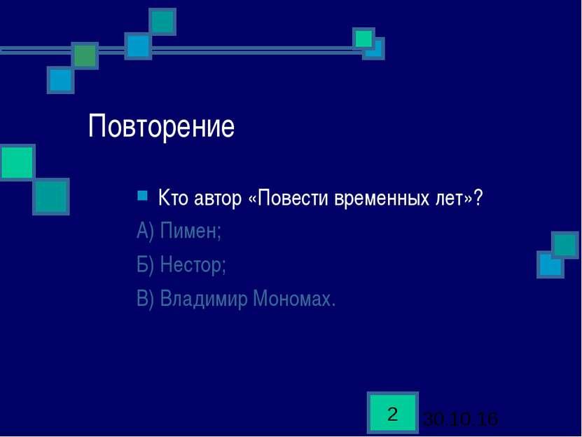 Повторение Кто автор «Повести временных лет»? А) Пимен; Б) Нестор; В) Владими...