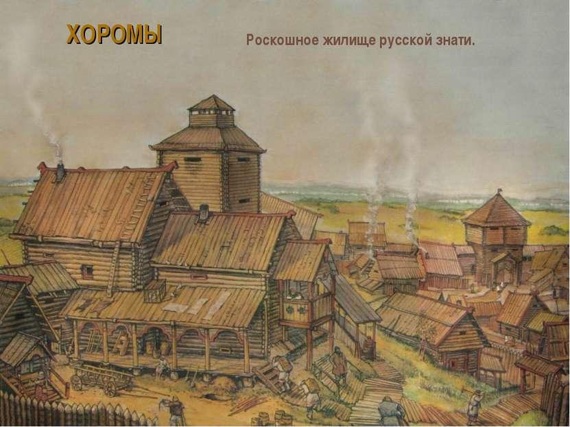 ХОРОМЫ Роскошное жилище русской знати.