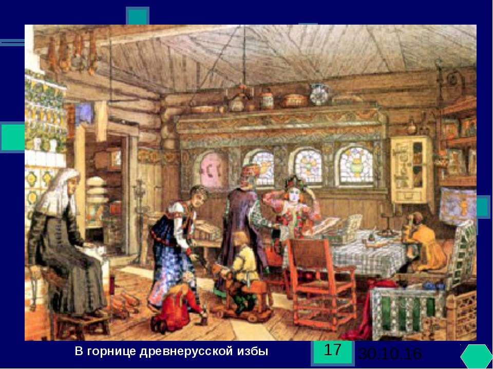 В горнице древнерусской избы