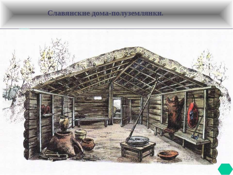 Славянские дома-полуземлянки.
