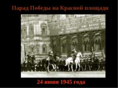 Парад Победы на Красной площади 24 июня 1945 года