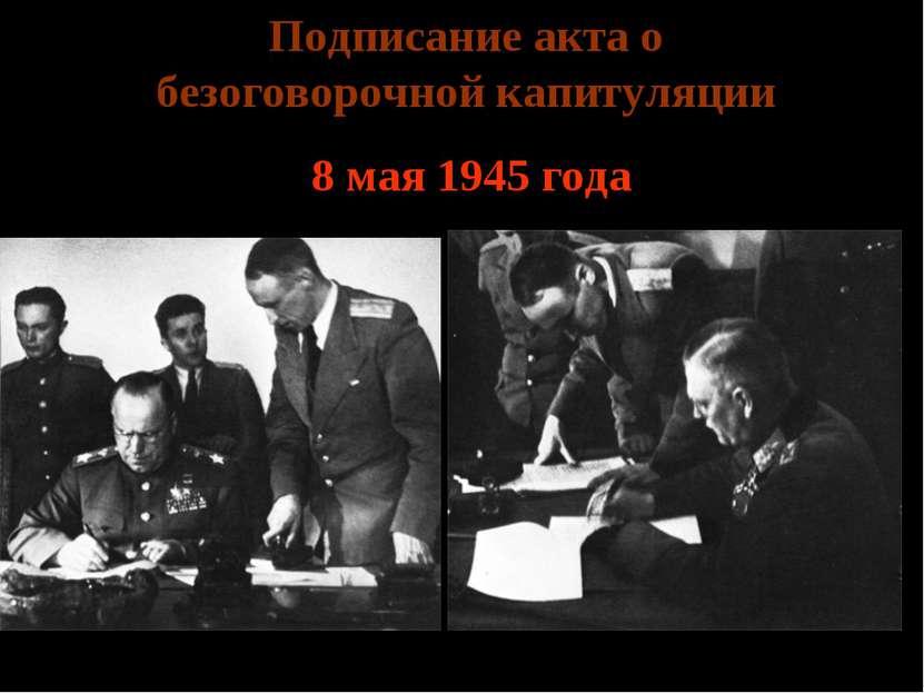 Подписание акта о безоговорочной капитуляции 8 мая 1945 года Г.К. Жуков Кейтель