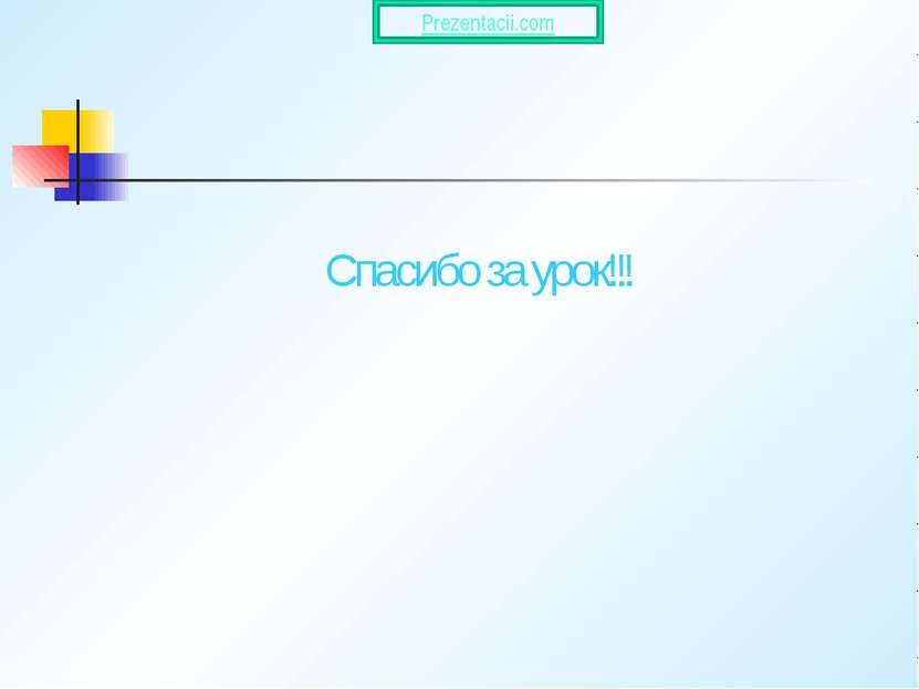 Спасибо за урок!!! Prezentacii.com
