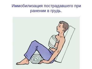Иммобилизация пострадавшего при ранении в грудь.