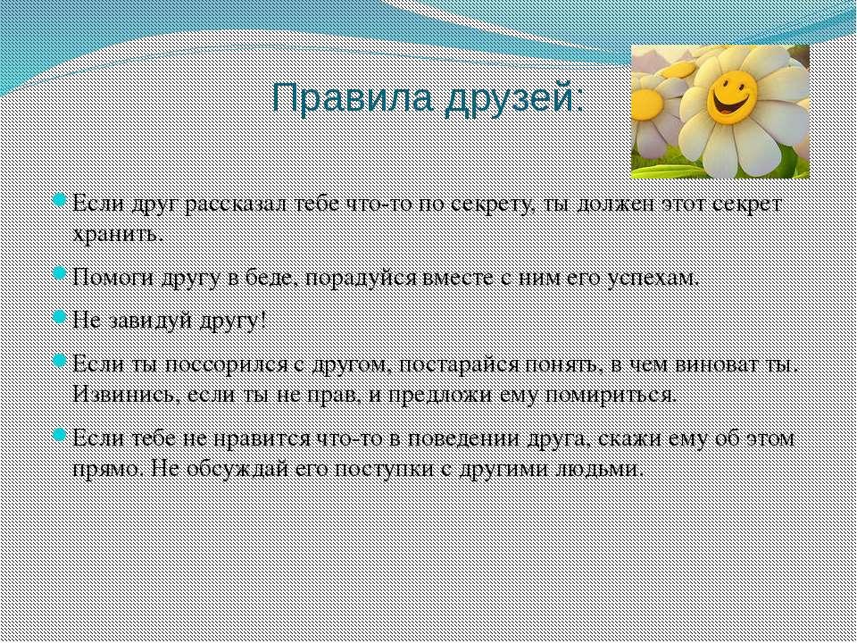 Правила друзей: Если друг рассказал тебе что-то по секрету, ты должен этот се...