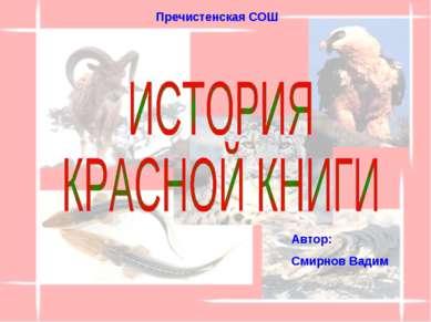 Пречистенская СОШ Автор: Смирнов Вадим
