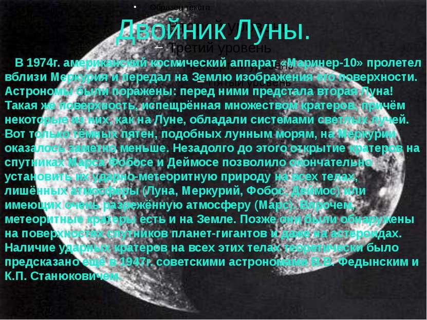 Двойник Луны. В 1974г. американский космический аппарат «Маринер-10» пролетел...