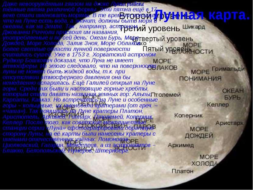 Лунная карта. Даже невооружённым глазом на диске Луны видны тёмные пятна разл...
