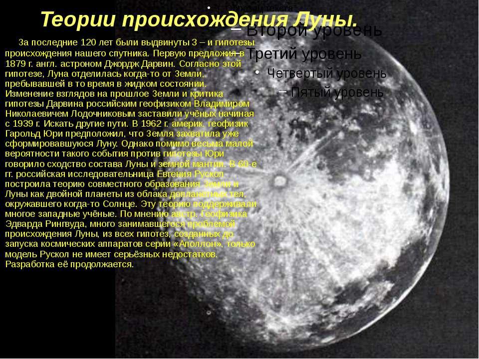 Теории происхождения Луны. За последние 120 лет были выдвинуты 3 – и гипотезы...