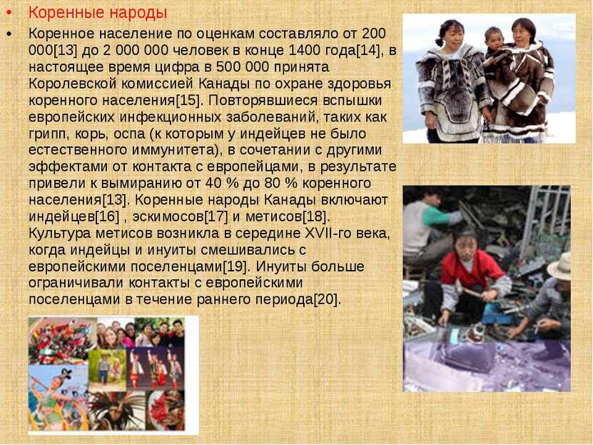 Коренные народы Коренное население по оценкам составляло от 200 000[13] до 2 ...