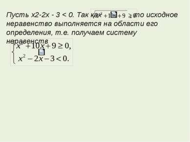 Пусть x2-2x - 3 < 0. Так как , то исходное неравенство выполняется на области...