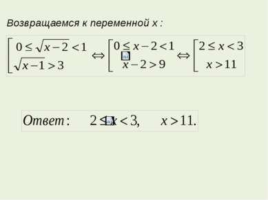 Возвращаемся к переменной x :