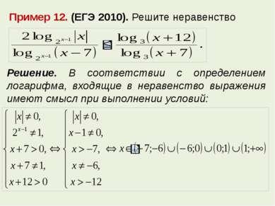 Пример 12. (ЕГЭ 2010). Решите неравенство Решение. В соответствии с определен...
