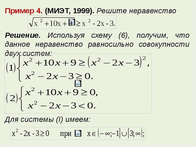 Пример 4. (МИЭТ, 1999). Решите неравенство Решение. Используя схему (6), полу...