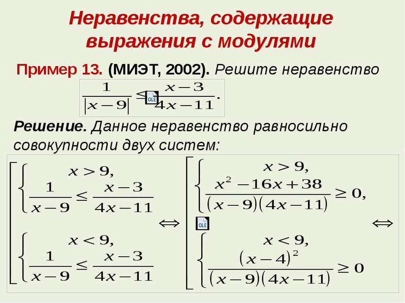 Неравенства, содержащие выражения с модулями Пример 13. (МИЭТ, 2002). Решите ...