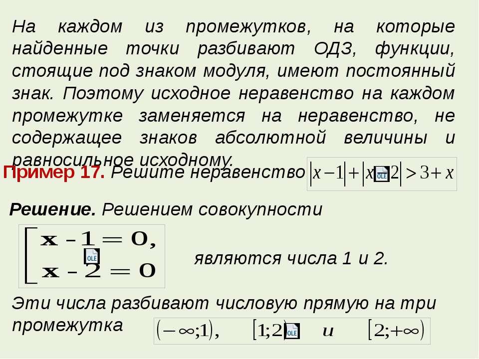 На каждом из промежутков, на которые найденные точки разбивают ОДЗ, функции, ...