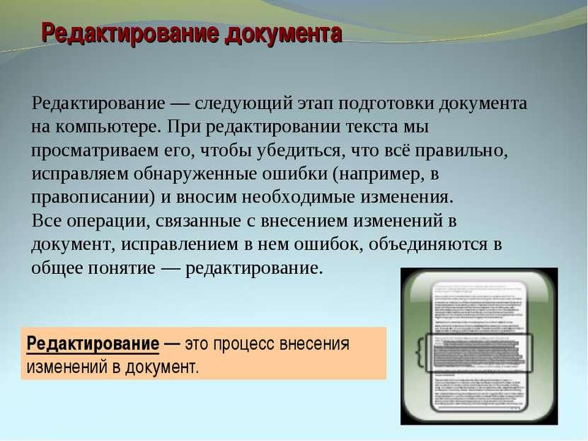 Редактирование документа Редактирование — это процесс внесения изменений в до...