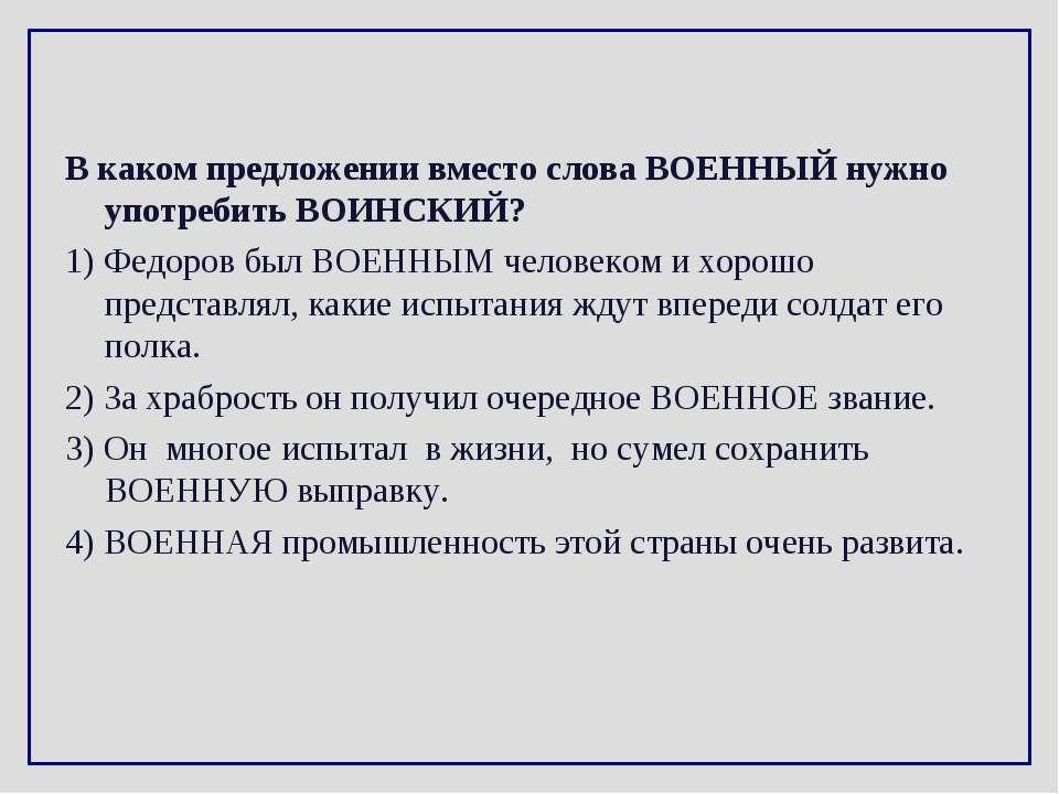 В каком предложении вместо слова ВОЕННЫЙ нужно употребить ВОИНСКИЙ? 1) Федоро...