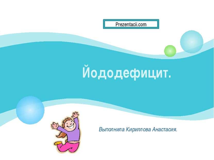 Йододефицит. Выполнила Кириллова Анастасия. Prezentacii.com