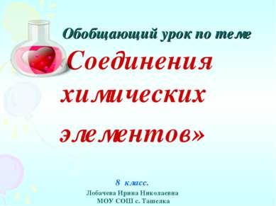 Обобщающий урок по теме «Соединения химических элементов» 8 класс. Лобачева И...