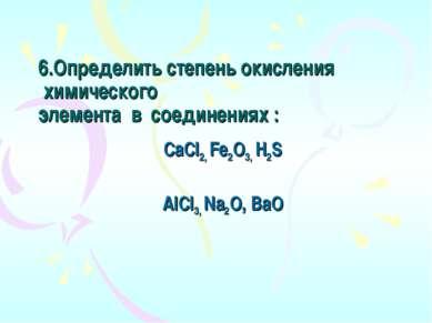 6.Определить степень окисления химического  элемента в соединениях: CaC...