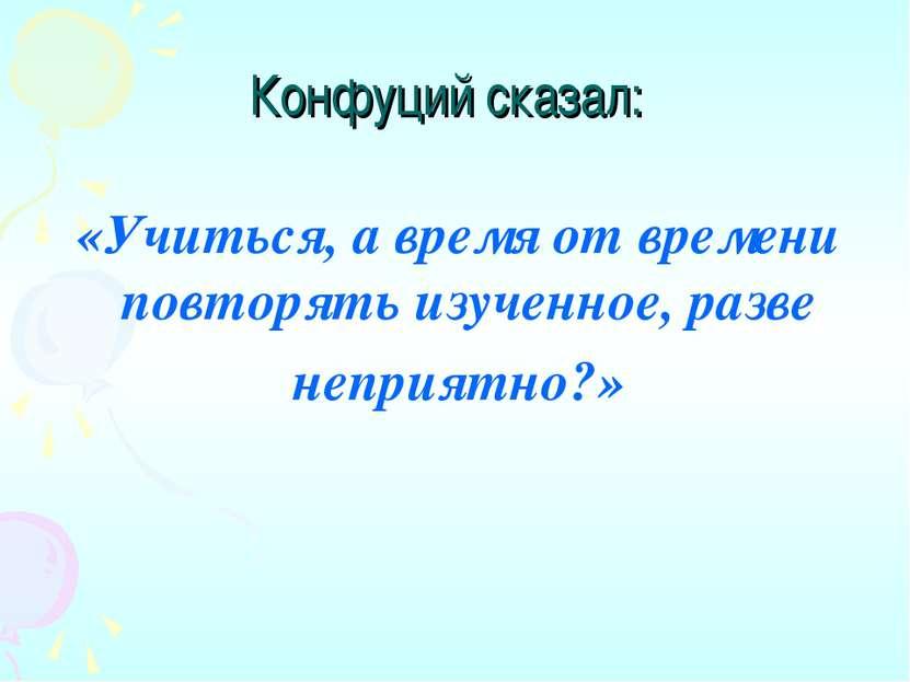 Конфуций сказал: «Учиться, а время от времени повторять изученное, разве непр...