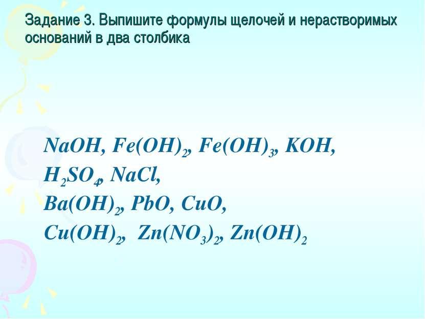 Задание 3. Выпишите формулы щелочей и нерастворимых оснований в два столбика ...
