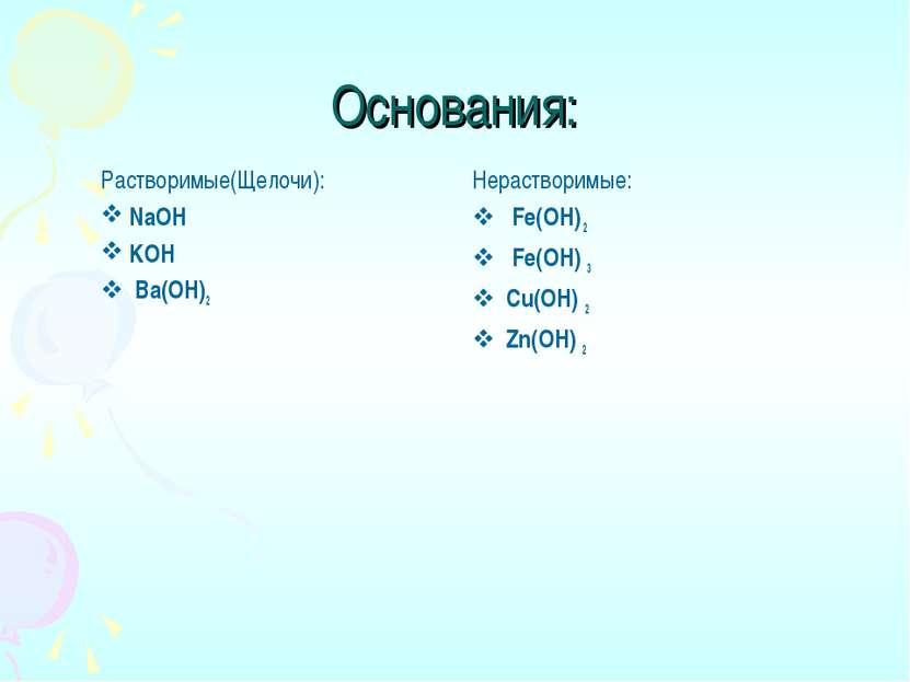 Основания: Растворимые(Щелочи): NaOH KOH Ba(OH)2 Нерастворимые: Fe(OH) 2 Fe(O...