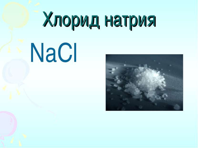 Хлорид натрия NaCl