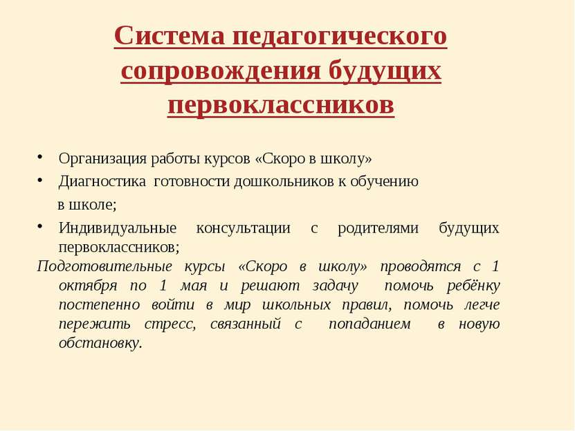 Система педагогического сопровождения будущих первоклассников Организация раб...