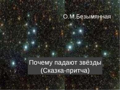 О.М.Безымянная Почему падают звёзды (Сказка-притча)