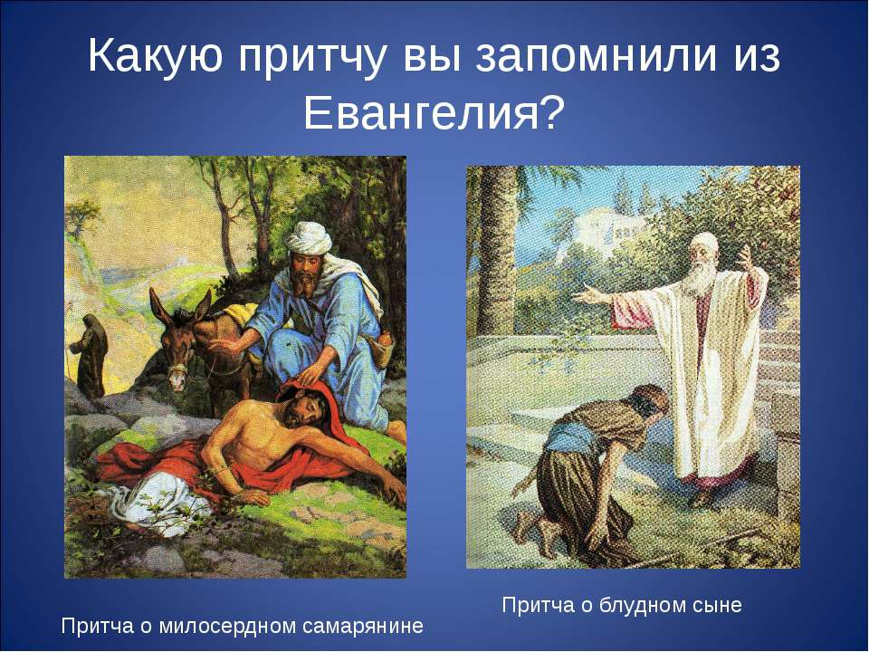 Какую притчу вы запомнили из Евангелия? Притча о блудном сыне Притча о милосе...
