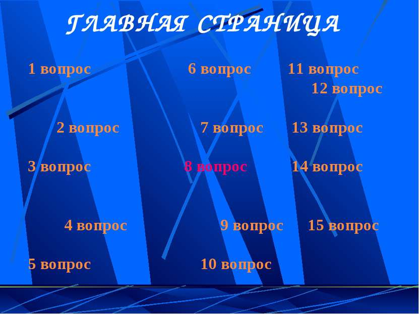 1 вопрос 6 вопрос 11 вопрос 12 вопрос 2 вопрос 7 вопрос 13 вопрос 3 вопрос 8 ...