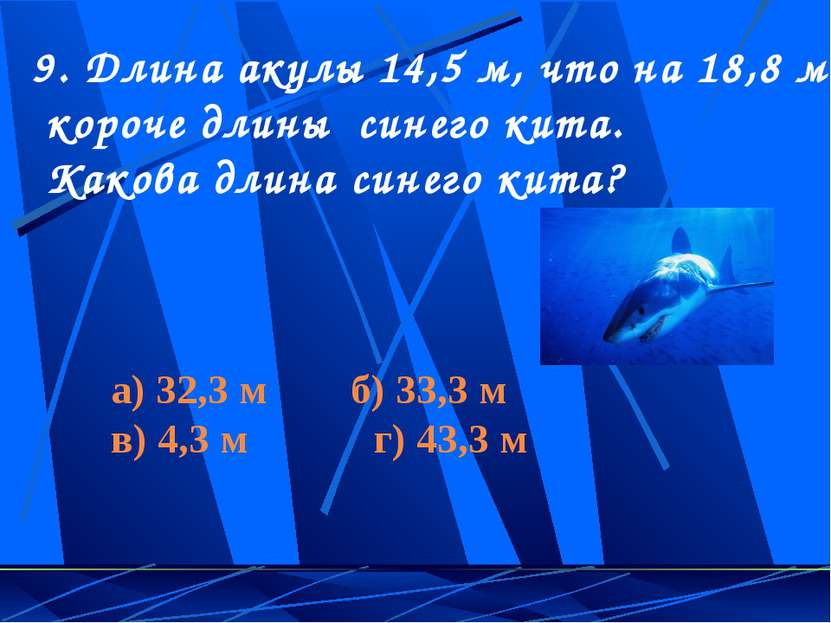9. Длина акулы 14,5 м, что на 18,8 м короче длины синего кита. Какова длина с...