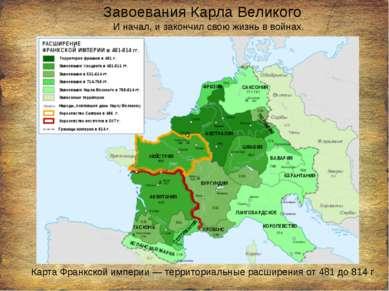 Завоевания Карла Великого Карта Франкской империи— территориальные расширени...