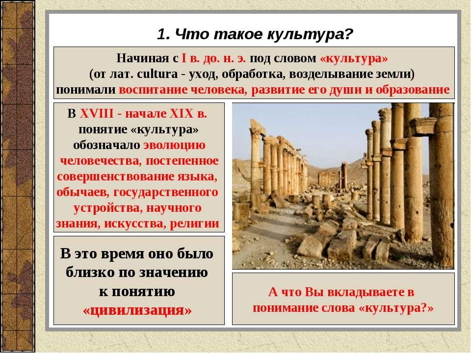 1. Что такое культура? Начиная с I в. до. н. э. под словом «культура» (от лат...