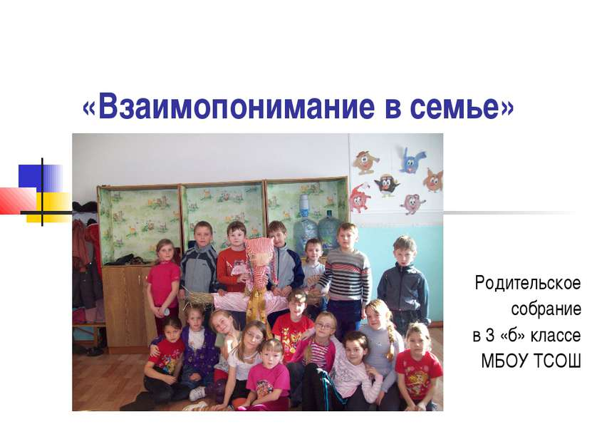 «Взаимопонимание в семье» Родительское собрание в 3 «б» классе МБОУ ТСОШ