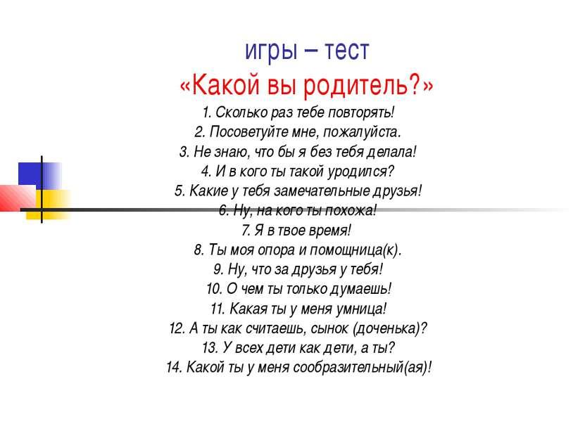 игры – тест «Какой вы родитель?» 1. Сколько раз тебе повторять! 2. Посоветуйт...