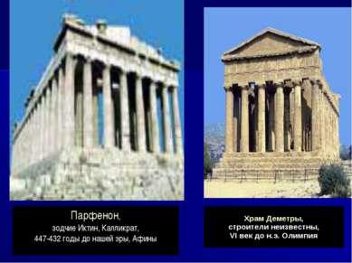 Парфенон, зодчие Иктин, Калликрат, 447-432 годы до нашей эры, Афины Храм Деме...