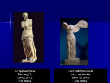 Ника Самофракийская автор неизвестен, около 190 до н.э. Лувр, Париж Венера Ми...