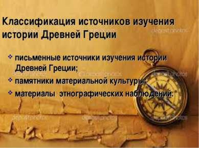 Классификация источников изучения истории Древней Греции письменные источники...