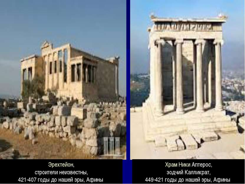 Эрехтейон, строители неизвестны, 421-407 годы до нашей эры, Афины Храм Ники А...
