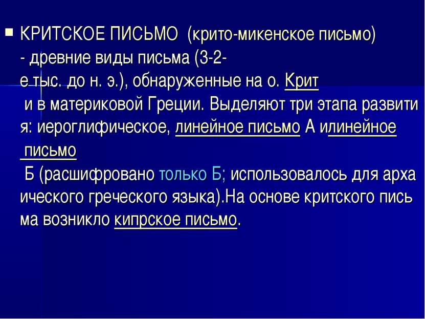 КРИТСКОЕПИСЬМО (крито-микенскоеписьмо) -древниевидыписьма(3-2-етыс.д...