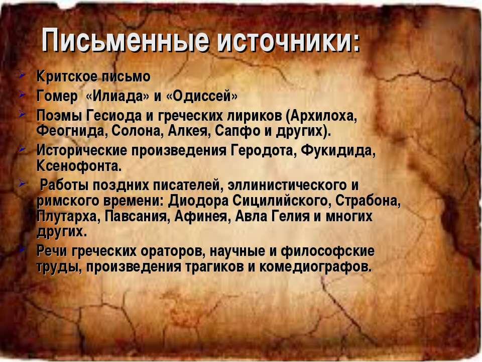 Письменные источники: Критское письмо Гомер «Илиада» и «Одиссей» Поэмы Гесиод...