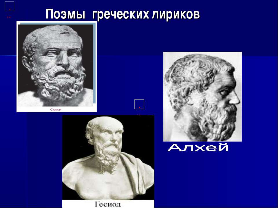Поэмы греческих лириков