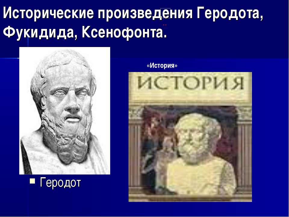 Исторические произведения Геродота, Фукидида, Ксенофонта. Геродот «История»