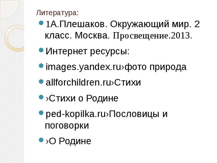 Литература: 1А.Плешаков. Окружающий мир. 2 класс. Москва. Просвещение.2013. И...
