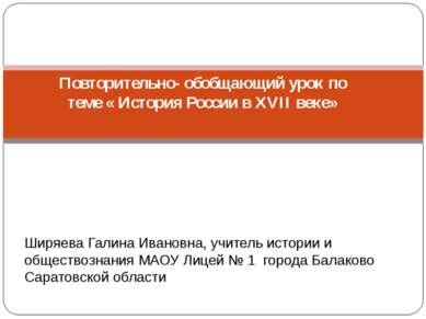Повторительно- обобщающий урок по теме « История России в XVII веке» Ширяева ...
